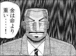 【ざわ・・・ざわ・・・】カイジシリーズ見てる人