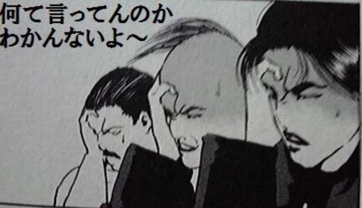 【議題】勘違い女について