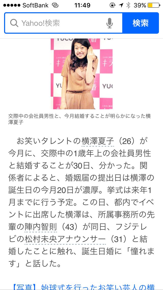 【7月】婚活総合トピ