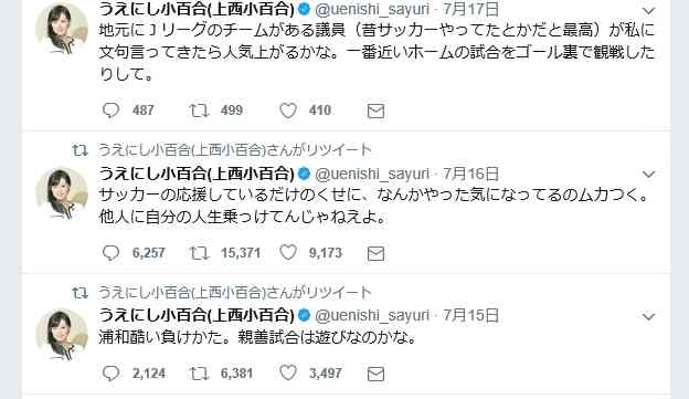 上西小百合議員が大炎上中に阪神・藤川球児にツイッターで声援…非難殺到、近づくな