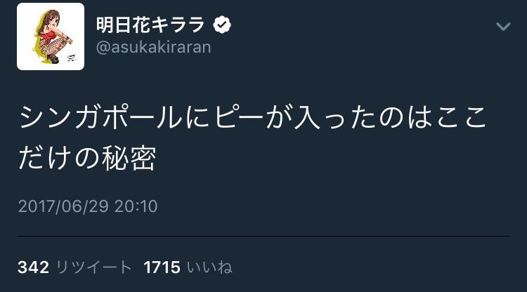 明日花キララが肉体関係を持った有名人を暴露 スポーツ選手や男性アイドル…