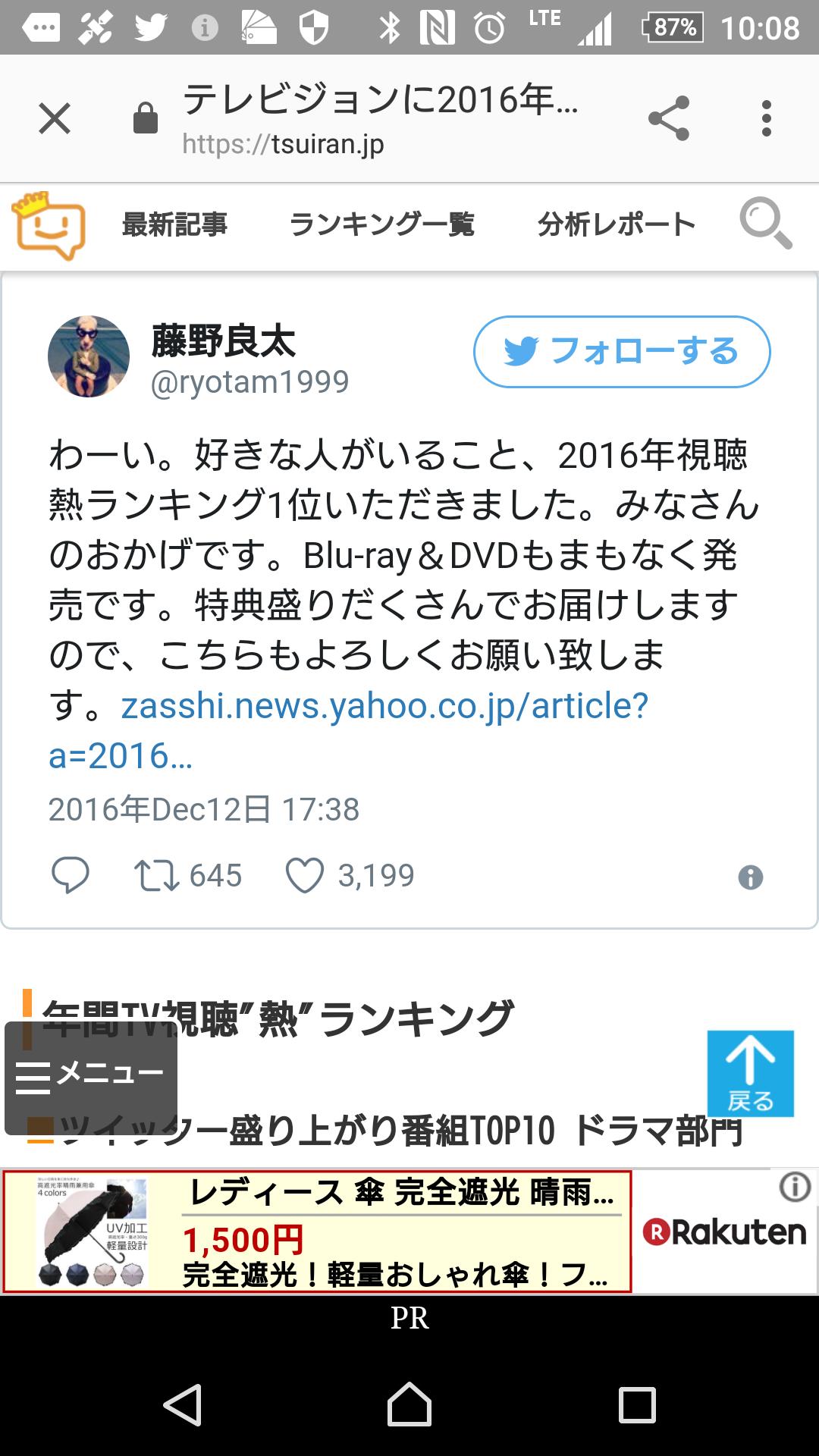 """春ドラマ平均""""視聴熱""""ランキング、1位は「貴族探偵」"""