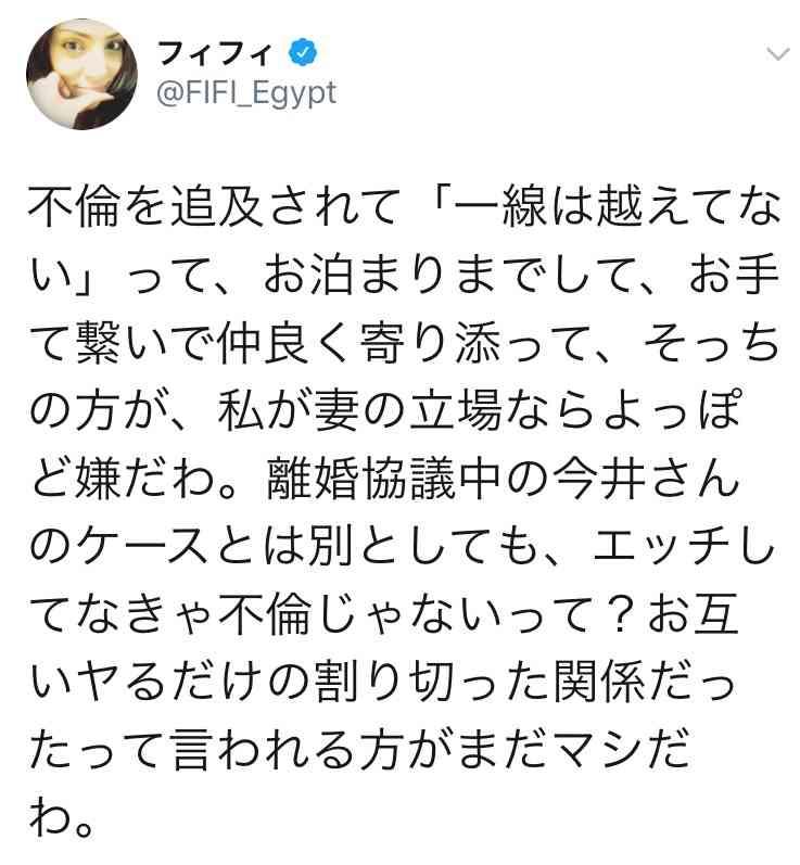 """不倫をSPEED釈明も今井絵理子に渡る""""1億円の血税""""に大ブーイング"""