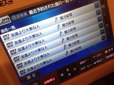 剛力彩芽 日本代表槙野智章のおごりで飲み会、持ち歌披露