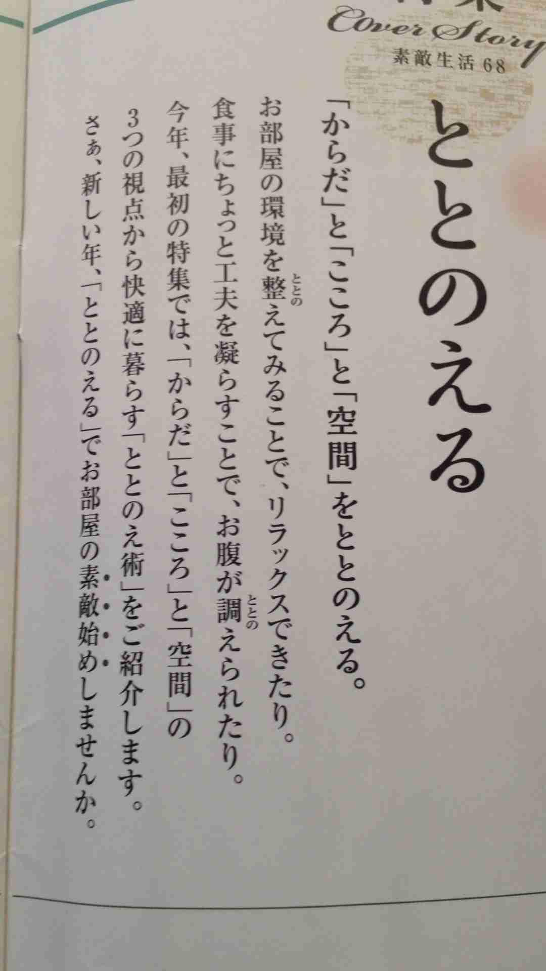 ガルちゃんお掃除部!!part3