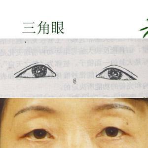 目の形が三角目の人のメイク