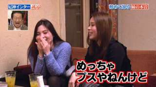 尼神インター・誠子の顔に西川史子が断言「絶対パーツはいい。だけど汚い」
