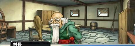 村の長老っぽく話そう