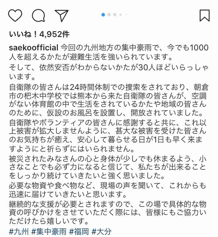 紗栄子の行動力に称賛の声集まる 豪雨被害の九州を訪問