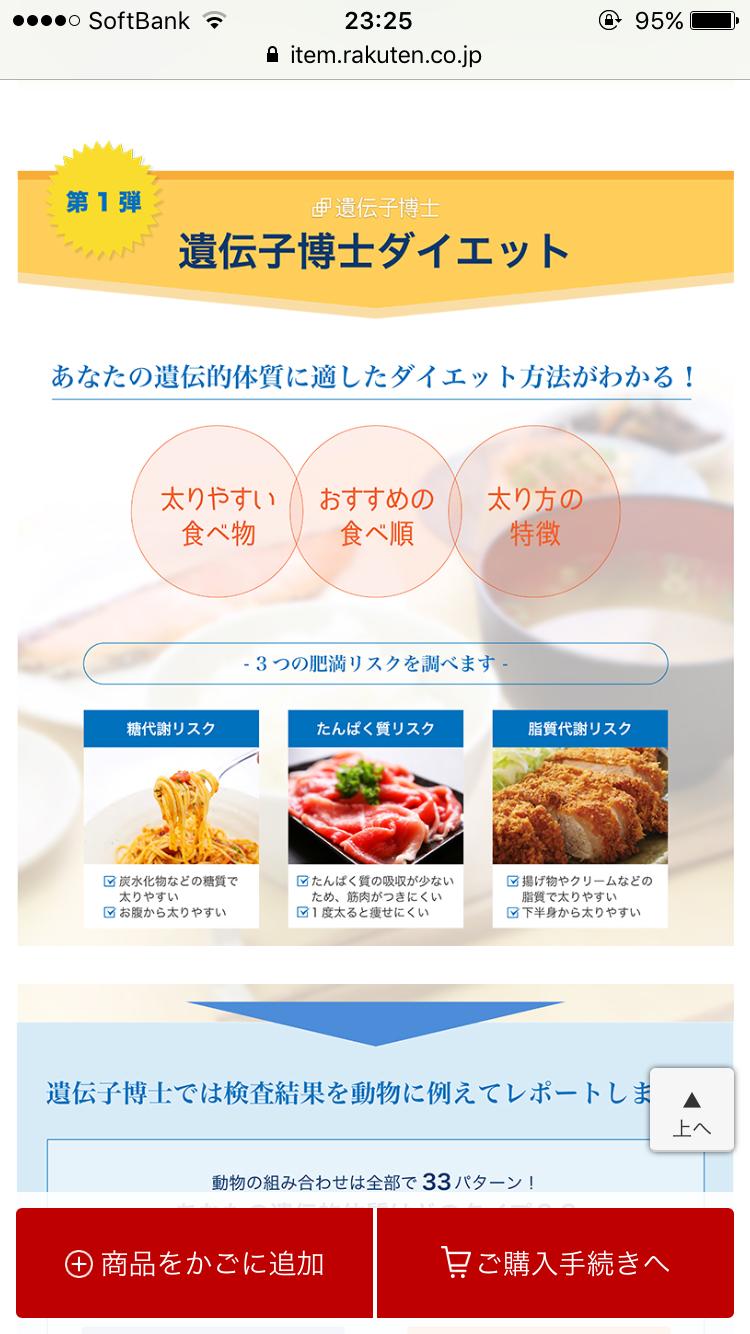 米倉涼子、遺伝子レベルで太りにくい体質だった 検査結果に驚きの声続出