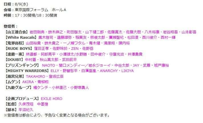 三代目JSB・登坂広臣、ソロプロジェクト始動 7・27シングル配信