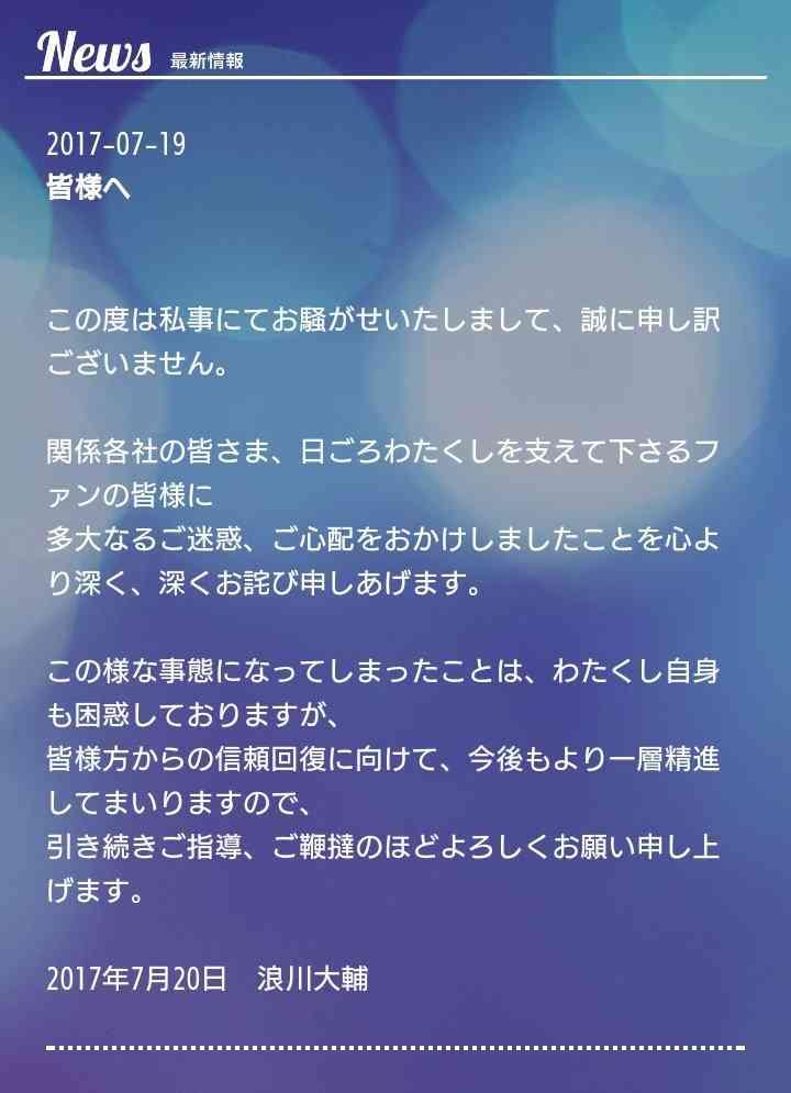 """""""日本一忙しい声優""""浪川大輔に不倫疑惑を直撃"""