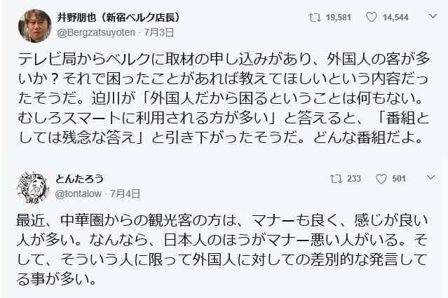 マジか!中国人と日本人の「言葉の受け取り方」は、こんなにも違った