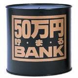 500円玉貯金してますか?
