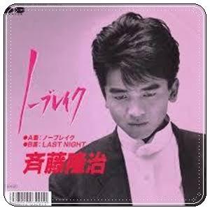 斉藤由貴、現在50歳になるも「可愛さ魔法レベル」「どうやっても50に見えない」「妖精じゃないか」の声
