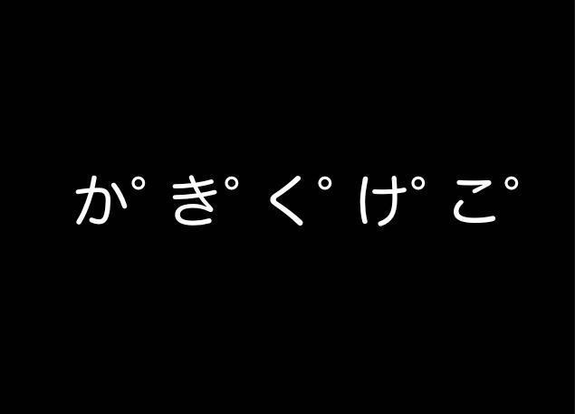 〈がぎぐげご の発音〉鼻濁音について語りたい  part2