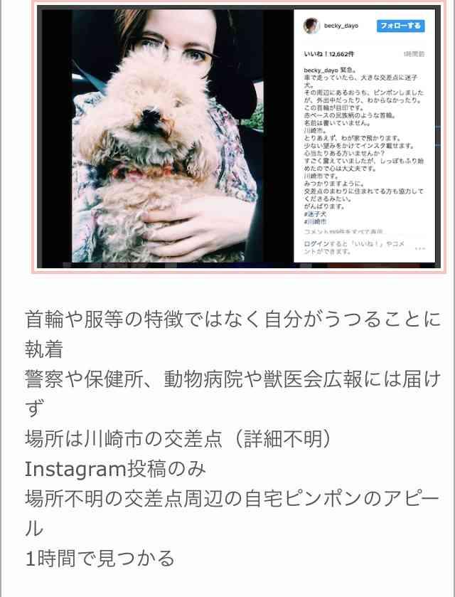 "TBSに深刻なベッキー""アレルギー"" 大ヒットドラマ「小さな巨人」が土壇場でキャスト変更"
