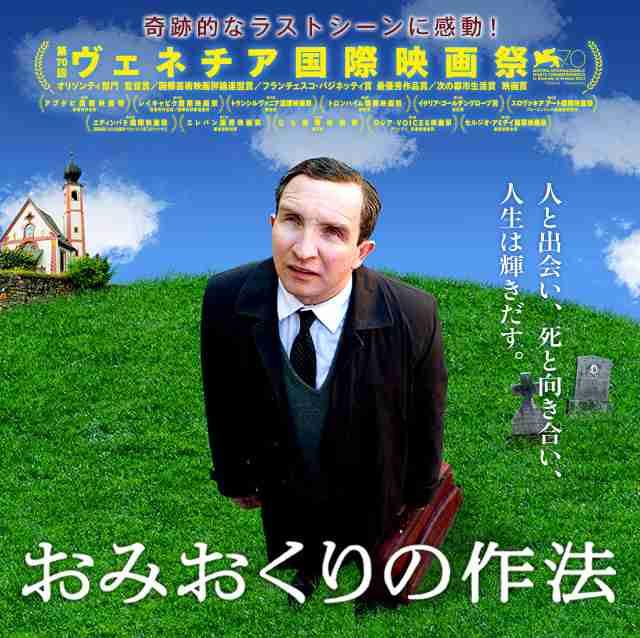 【映画】『おくりびと』好きな方