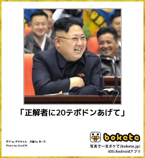 北朝鮮が新たなミサイル実験を実施の可能性 「記念日」の27日に発射する可能性も