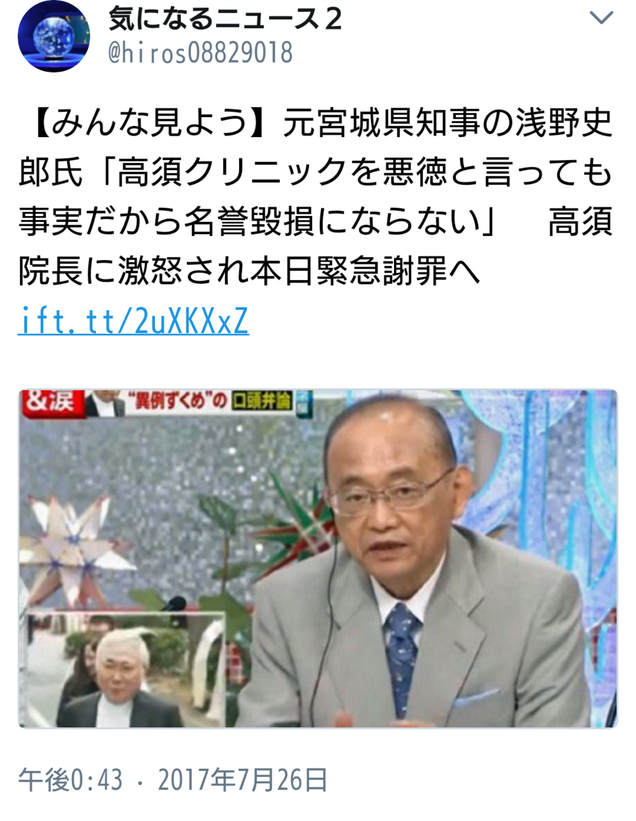 高須院長 生放送でミヤネ屋に謝罪要求へ