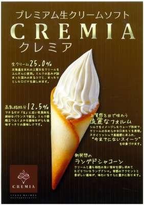 オススメのソフトクリーム