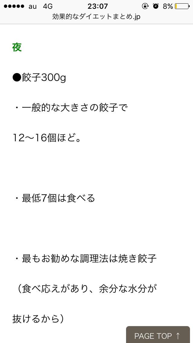 【7月】ダイエット報告トピ
