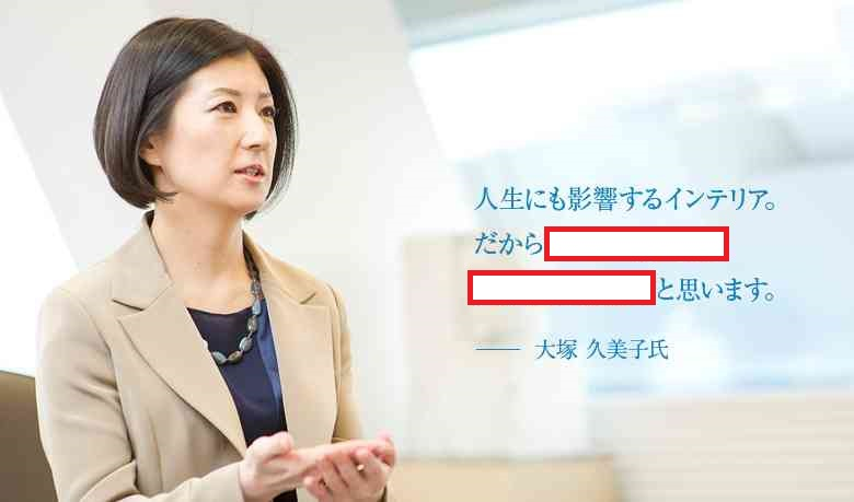 大塚家具、赤字63億円に=大型店不振で過去最大-17年12月期予想