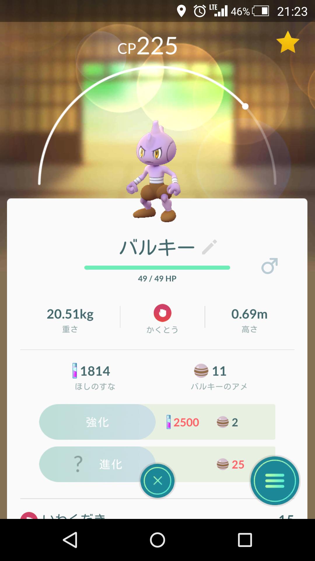 ポケモンGOをやっている人!Part.13
