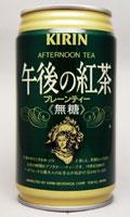 午後の紅茶好きな人♪