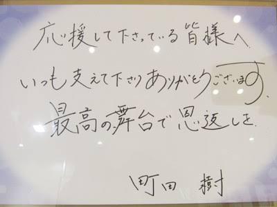 元フィギュアスケーター町田樹を語ろう!