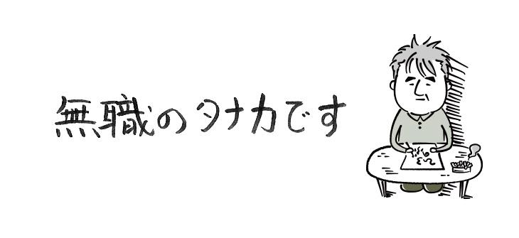 笑ったペンネーム