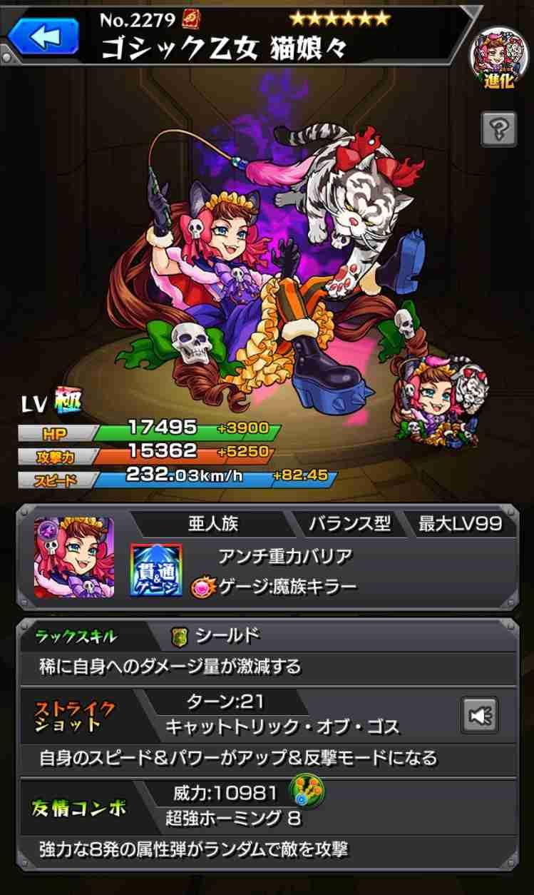 【モンスト】モンスト好きな人集まれPart4【雑談】