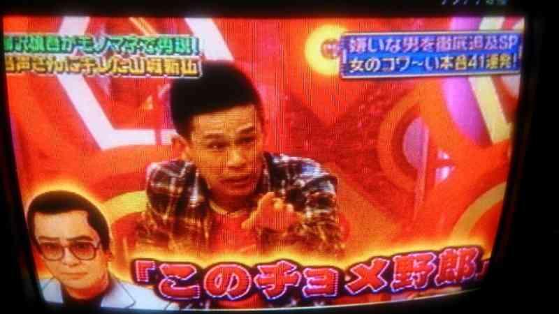 柳沢慎吾を語ろう