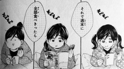 笑える少女漫画
