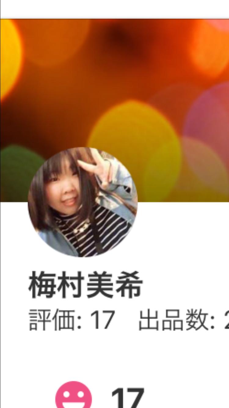 フリマアプリを利用する勇気が無い人…!!