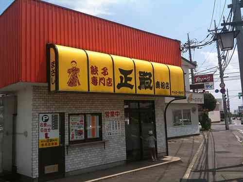 餃子!餃子!餃子!餃子!餃子!餃子!餃子