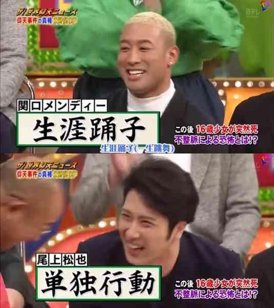 """滝沢カレンの""""四字熟語あだ名""""が面白い!Kinki Kidsの堂本光一には…?"""