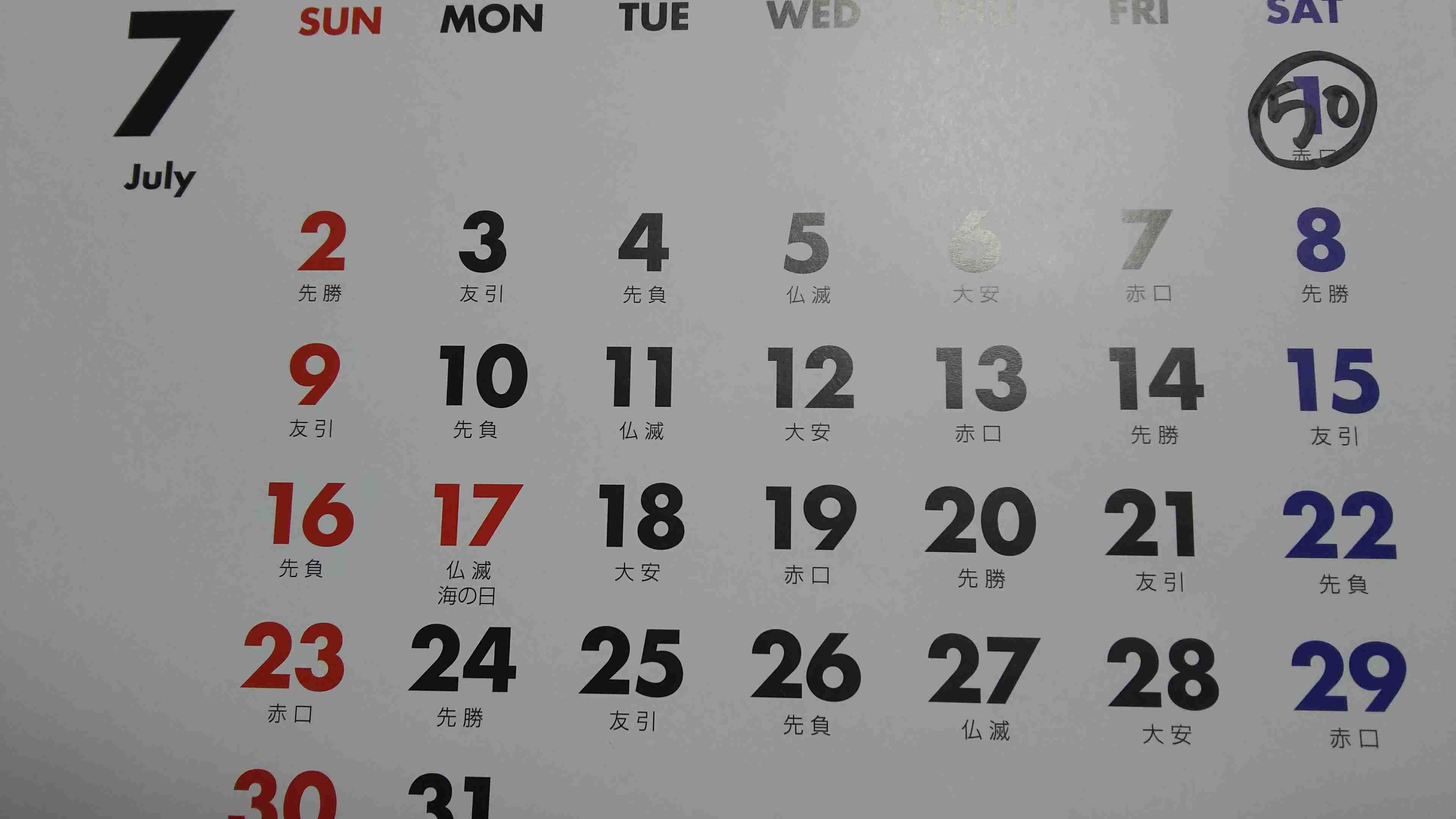 【7/1〜7/30まで】スクワット30日チャレンジpart8!