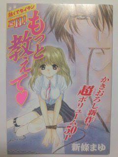 少女漫画誌「sho-comi」付録めぐりネットで物議「18禁」と批判も