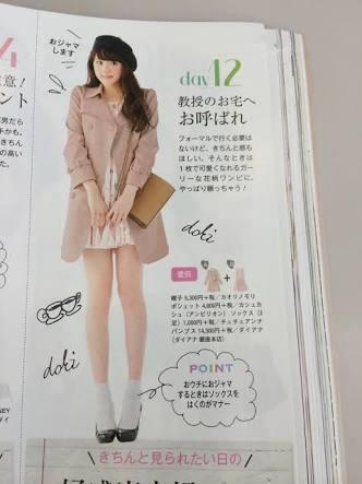 雑誌あるある