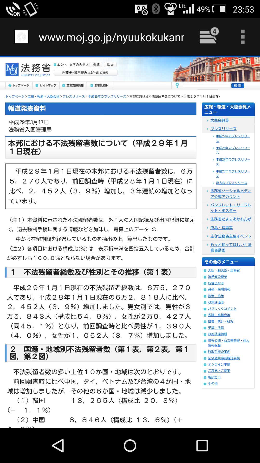 「日本人はすごく親切」と書き込んだ中国人女性、旅行先の北海道で連絡絶える―中国紙