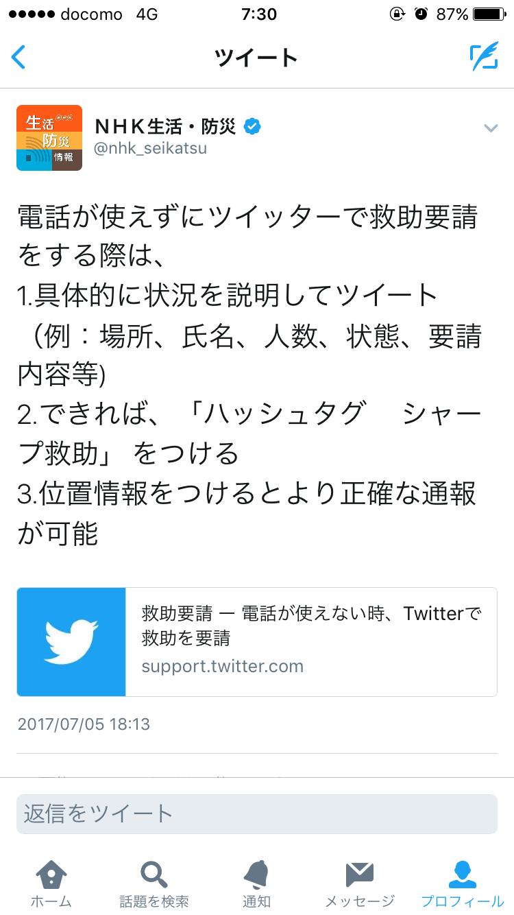 ガルちゃん災害対策本部