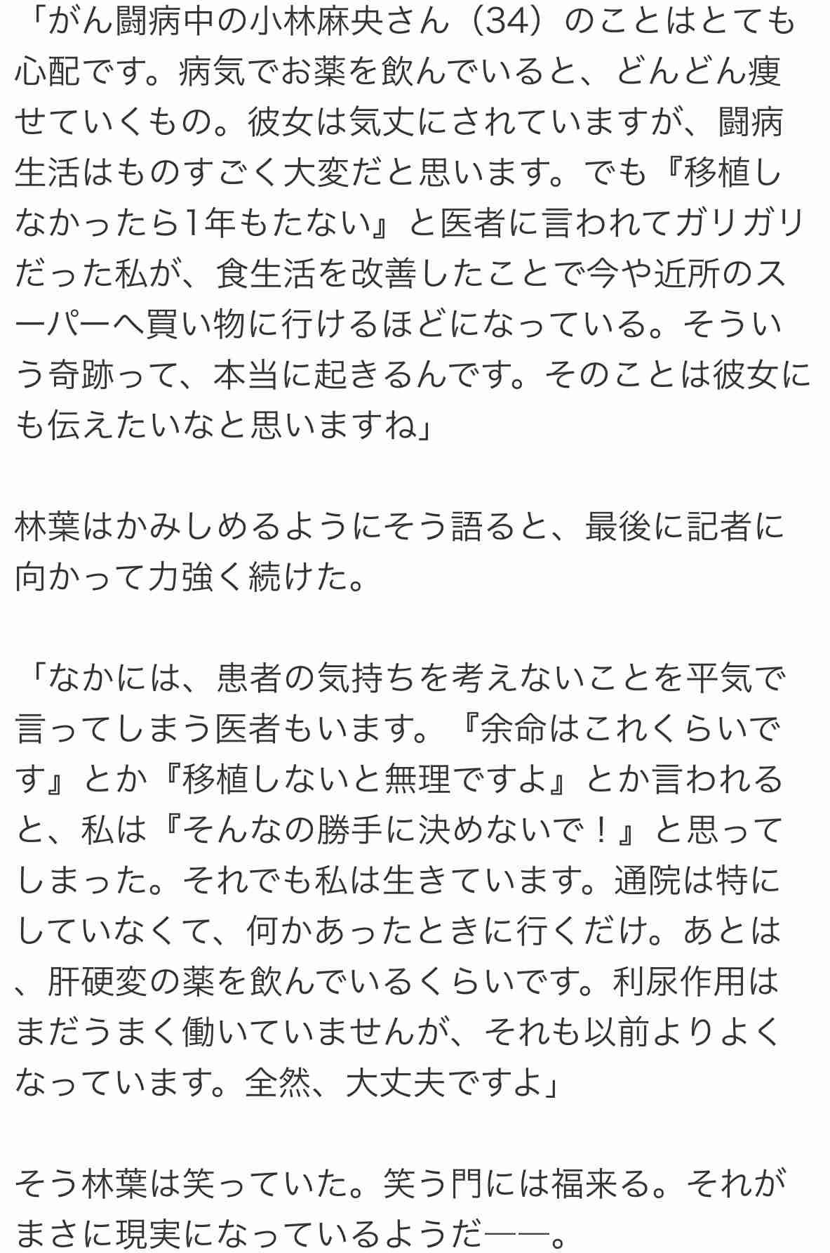 「西川先生急激に老けてない? 顔色悪いし…病気?」心配の声多数