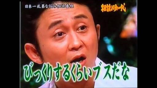 明石家さんま、神田愛花と交際するバナナマン日村勇紀に同情