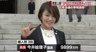 略奪不倫疑惑の今井絵理子議員に妻がブチギレ!慰謝料は数百万円