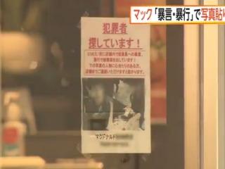 マクドナルド従業員、大型シンクでの全身シャワーが発覚して謝罪(台湾)