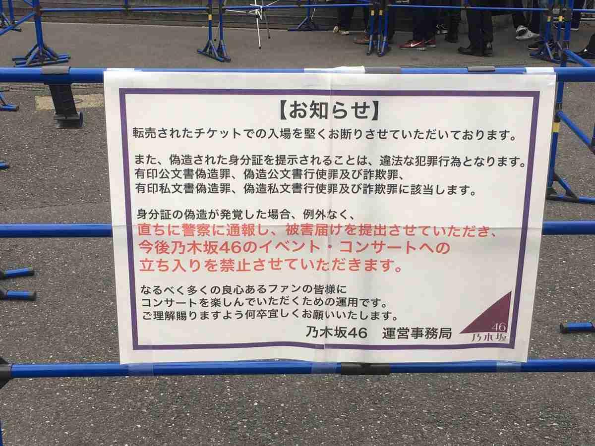 他人名義でAKB48写真会に参加するための「偽造学生証」作った男(48歳)らを逮捕