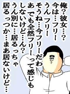 モテモテ人生の人!