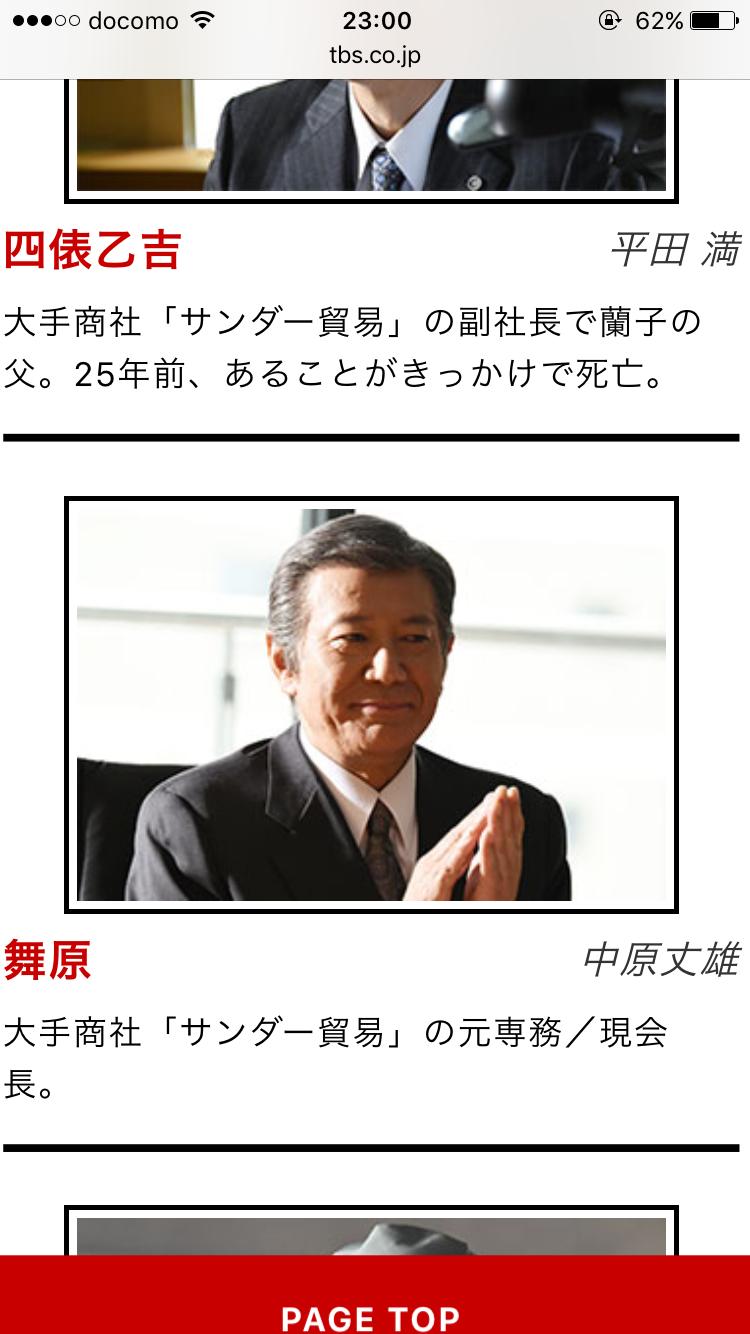 【実況・感想】金曜ドラマ「ハロー張りネズミ」~FILE No.2