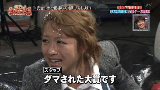 日テレ「ダマされた大賞」収録スタッフ 頭打ち重傷